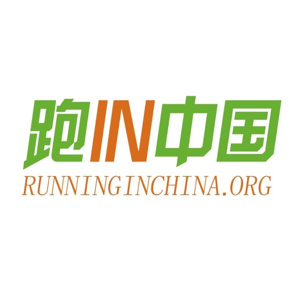 跑IN中国